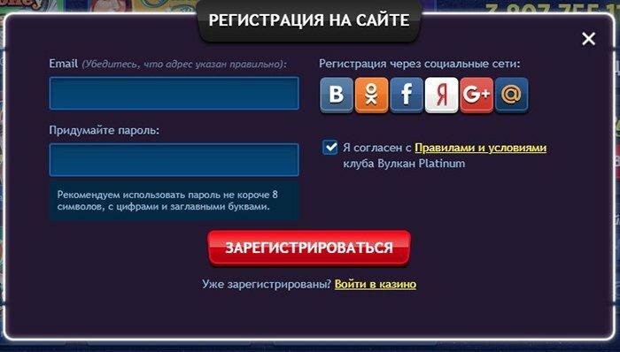 Регистрация в онлайн казино